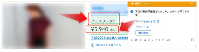 商品画面にある価格、商品説明、商品画像、をクリックする。