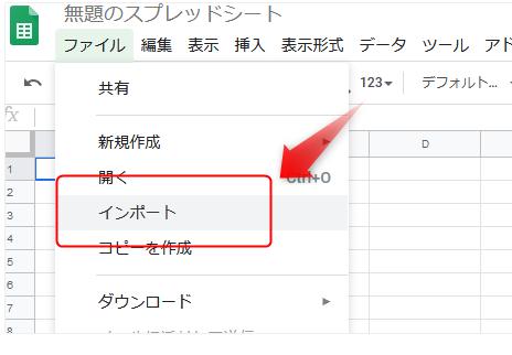 ファイル→インポートをクリックする