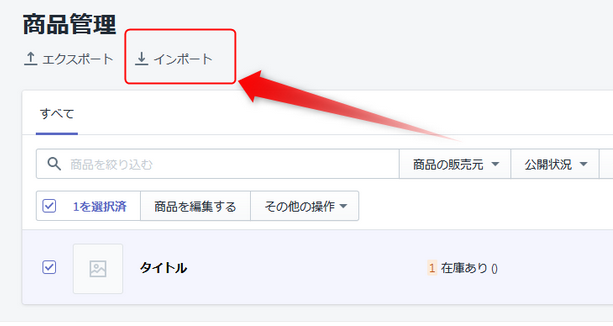 Shopifyに商品データCSVをインポートする