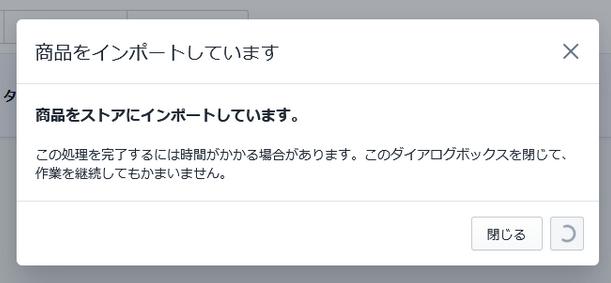 Shopifyにてインポート中のダイアログが表示される