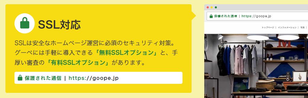 グーペはSSL化は無料
