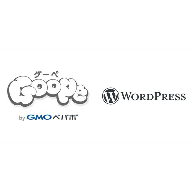 グーペとワードプレスを徹底比較