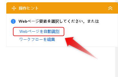 Octoparseにて右上の「WEBページを自動識別」をクリックする。