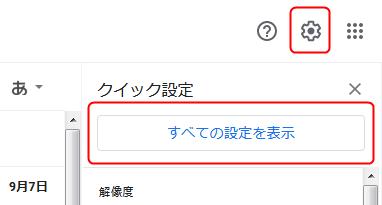 Gmailの設定をクリックする