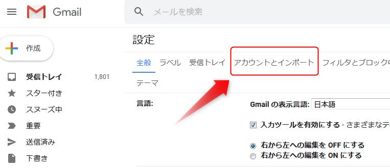 Gmail のアカウントとインポート