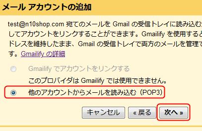 他のアカウントからメールを読み込む(POP3)