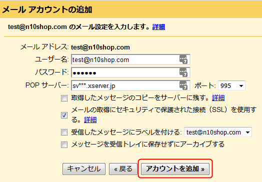 Gmail にメールサーバーの設定をする