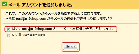 Gメールに独自ドメインの送信設定を登録する
