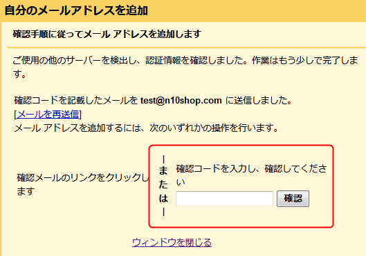 Googleから確認用のメールが届くので登録して完了です