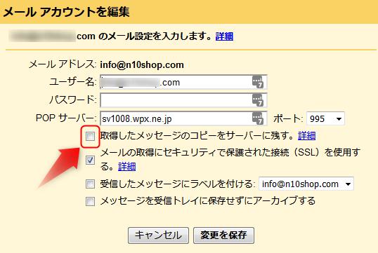 Gメールで独自ドメインのメールをサーバーに残す方法