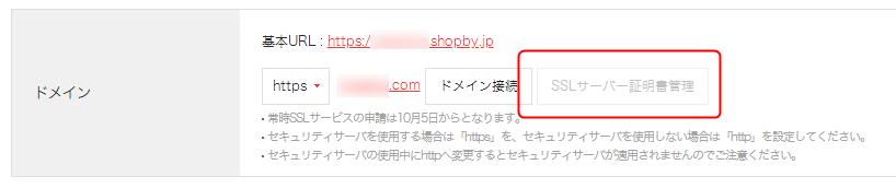 ショップバイの常時SSL化