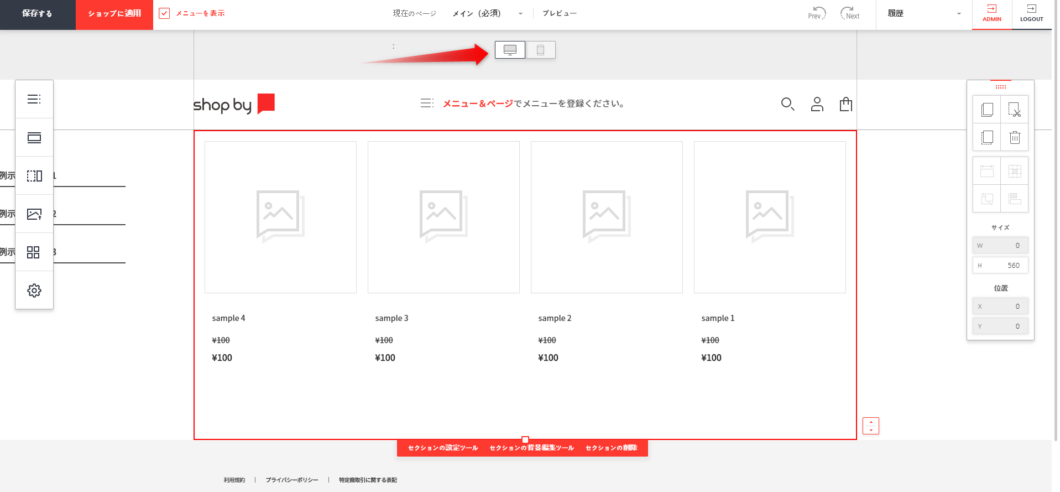 shop byのデザインカスタマイズ