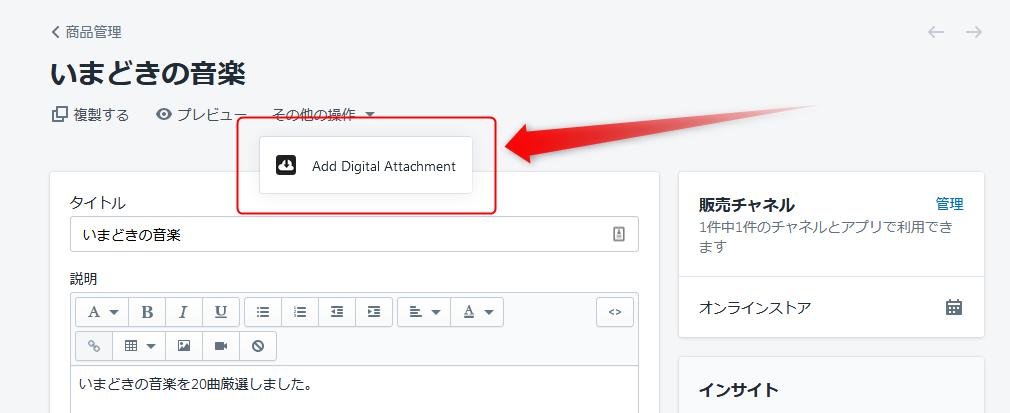 Shopifyにて「Add Digital Attachment」を追加する。
