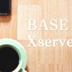 BASEとエックスサーバーで独自ドメインを併用利用する手順