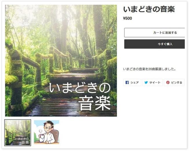 Shopifyでデジタルデータを販売する方法