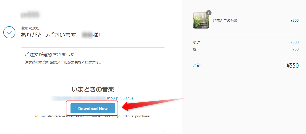 Shopifyでデジタルコンテンツを販売して実際に購入してみた