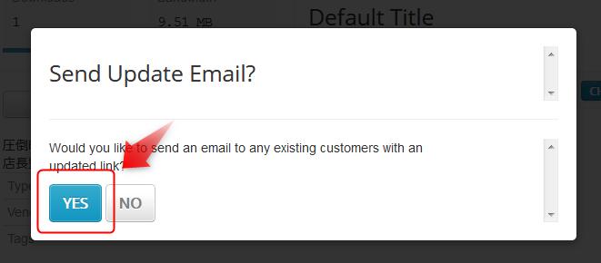 Shopifyでファイル更新時に購入者にメールを送信する方法