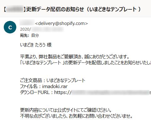 更新をお知らせするメールが届きました