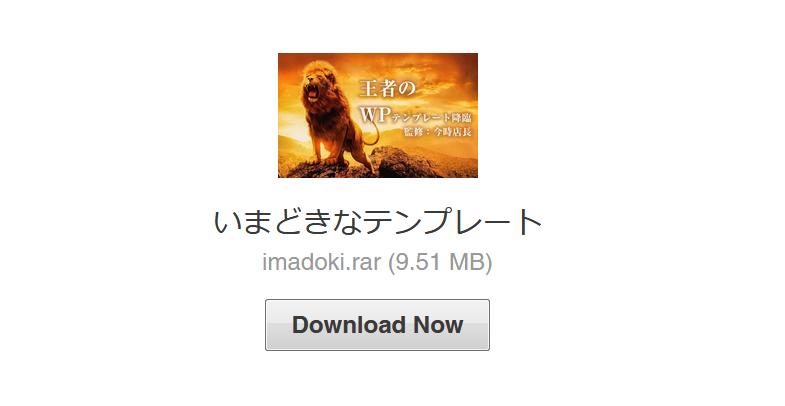 ダウンロード販売にて更新ファイルのダウンロード方法
