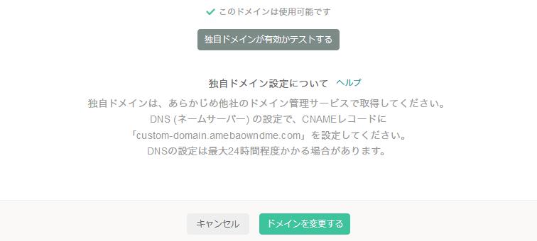 「このドメインは使用可能です」と表示が変われば「ドメインを変更する」ボアンが押せるようになります。