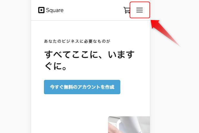 Squareの管理画面にログインする