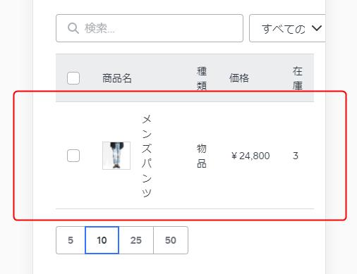 Squareオンライビジネスに商品が登録できました。