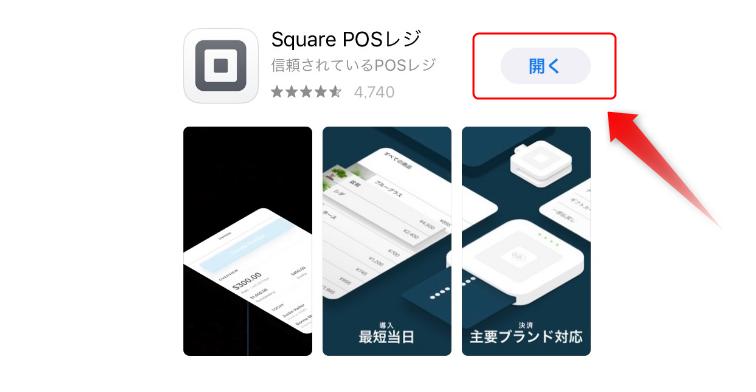 Square POSレジをインストールする