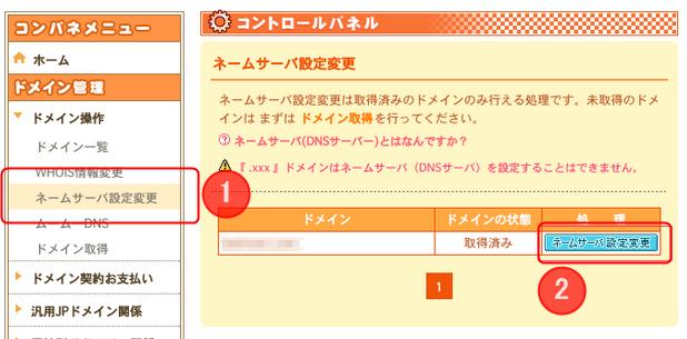 ネームサーバーをムームーDNSに変更する