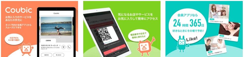 無料アプリで予約も管理もできる。