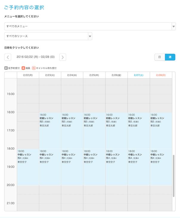 AIRリザーブで予約カレンダーを貼り付ける