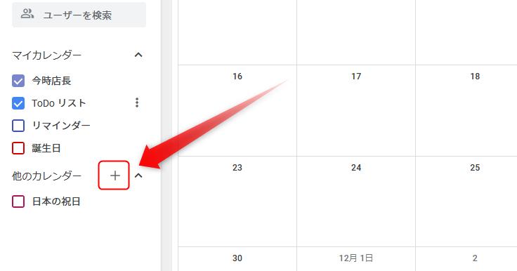 Googleカレンダーにアクセスして新しいカレンダーを作成する