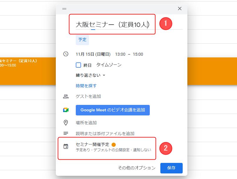 Googleカレンダーでイベント開催の予定を記載する方法