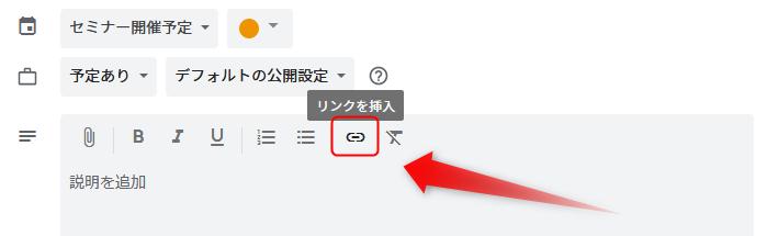 Googleカレンダーに予約ページのリンクを掲載する