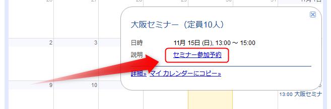 予約ページへのリンクを掲載することもできる