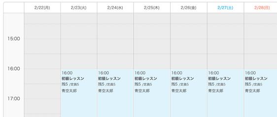 空席予約が必要なカレンダー
