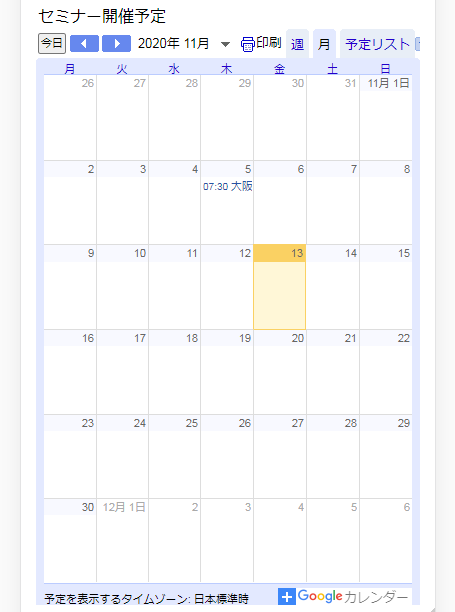 Googleカレンダーのスマートフォン表示