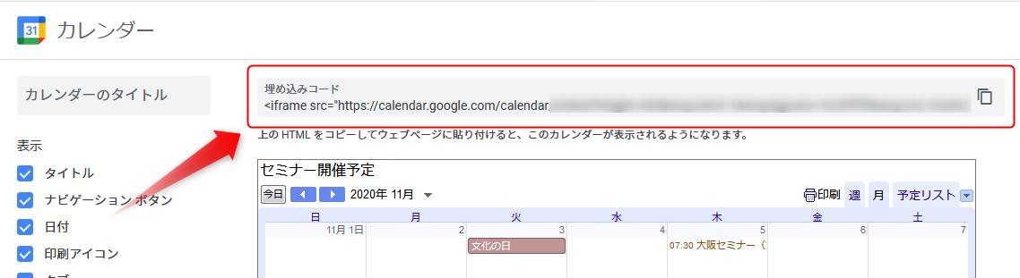 Googleカレンダーの埋め込みコードをコピーする