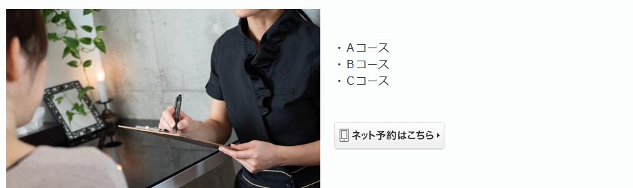 STORES 予約のボタンを掲載したイメージ