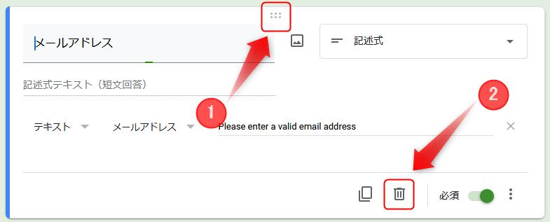 Googleフォームのメールアドレス登録欄を削除する方法