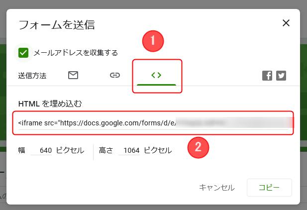 1の<>ボタンをクリックして2のソースを貼り付ける