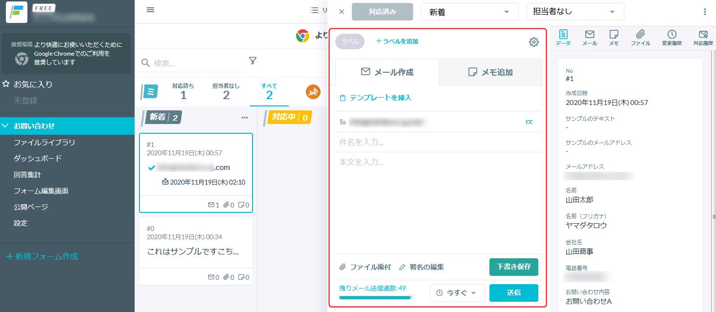 formrunは管理画面からそのままメールの返信ができる。