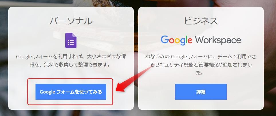 Googleフォームを作成するには左のパーソナルを選択する