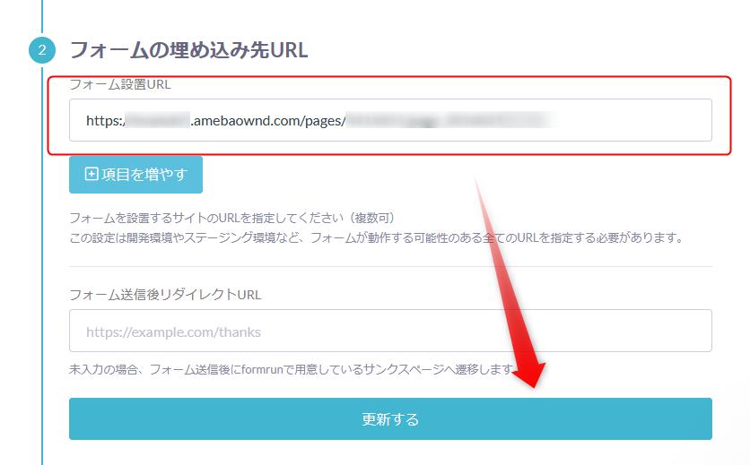 フォーム埋め込み先URLを登録しないとフォームは表示されません。