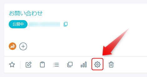 フオーム一覧で設定ボタンをクリックする