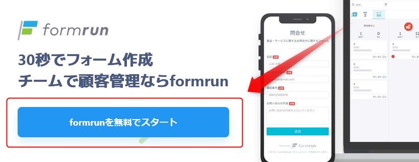 formrunを無料でスタート