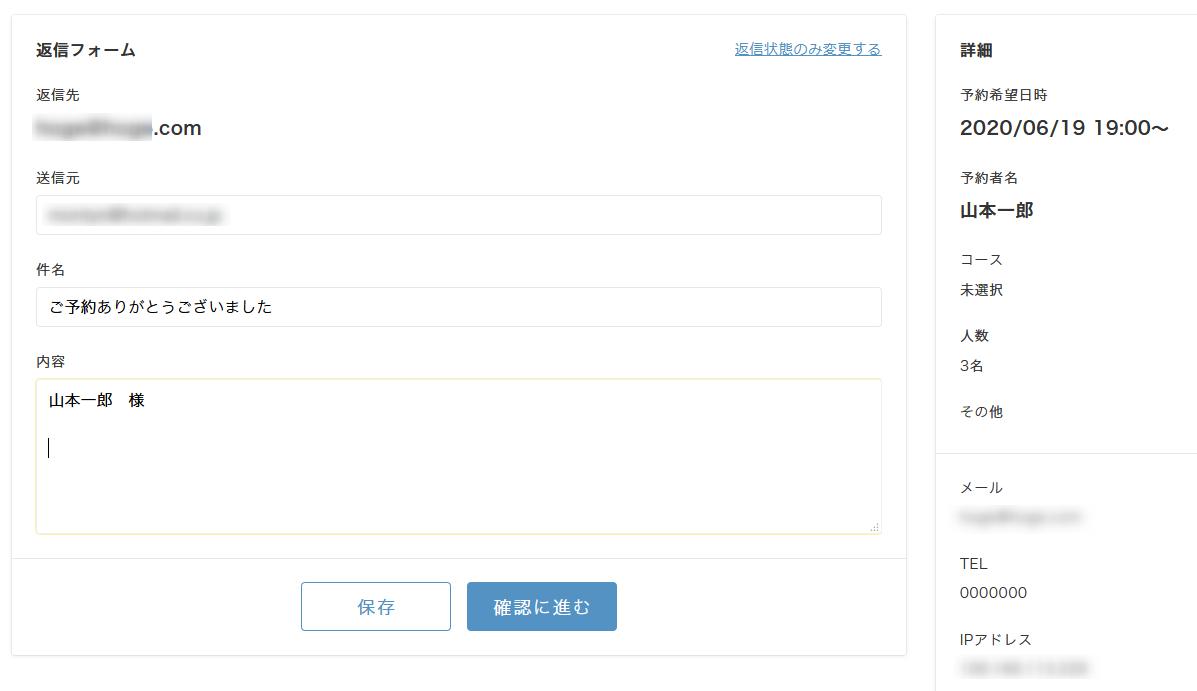 グーペの予約機能は管理画面から返信できる