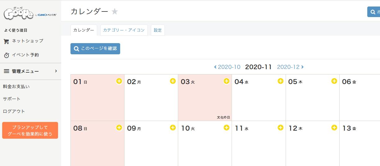 グーペのカレンダー機能