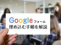 Googleフォームで問合せフォームを作成してサイトに埋め込む手順