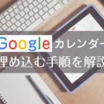 Googleカレンダーを埋め込む手順を解説