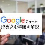 Googleフォームをホームページに埋め込む手順を解説